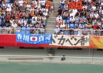 サッカーの試合で掲げられた横断幕.png